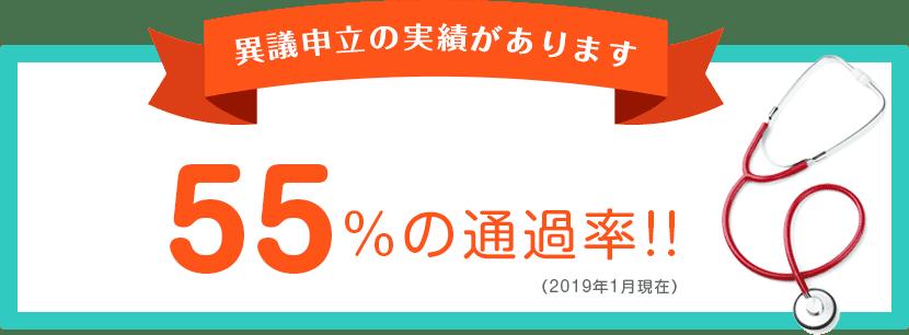 51%の通過率!!