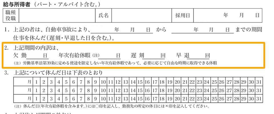 「2. 上記期間の内訳は、~」の部分にそれぞれの日数を記入します