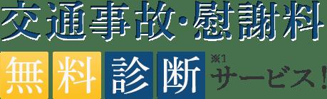 交通事故・慰謝料無料診断サービス!