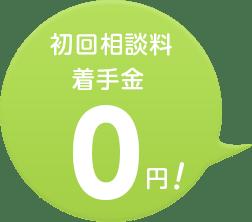 初回相談料・着手金0円